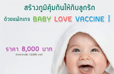 Package Baby Love Vaccine |