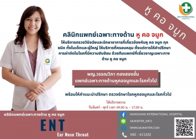 Ear, Nose and Throat Clinic